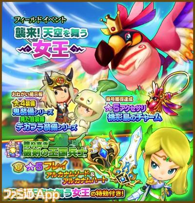 02_イベント「襲来!天空を舞う女王」