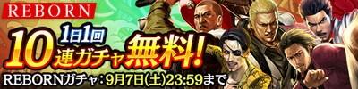 02_REBORNガチャ_result