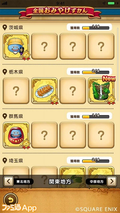 07_おみやげ図鑑1