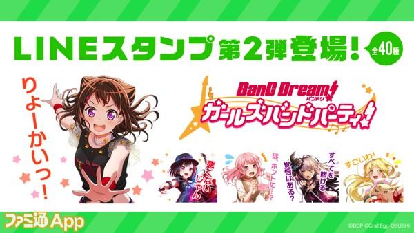 BGD_LINE_banner
