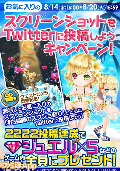 07_Twitterキャンペーン