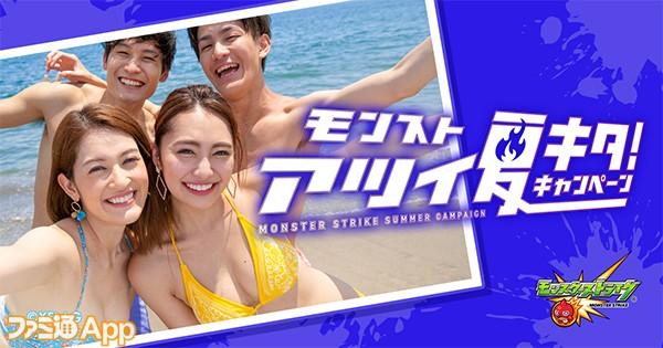 モンスト アツイ夏キタ!キャンペーン-600