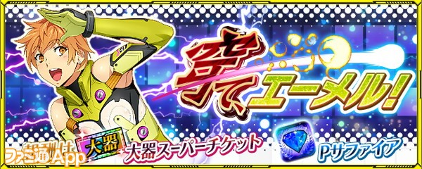 banner_event_0358_quest