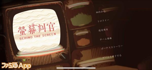behindthescreen01