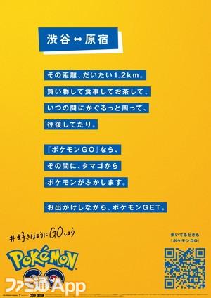 ポスタービジュアル(渋谷⇔原宿)_s