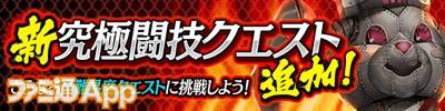 05_究極闘技に新クエスト_result