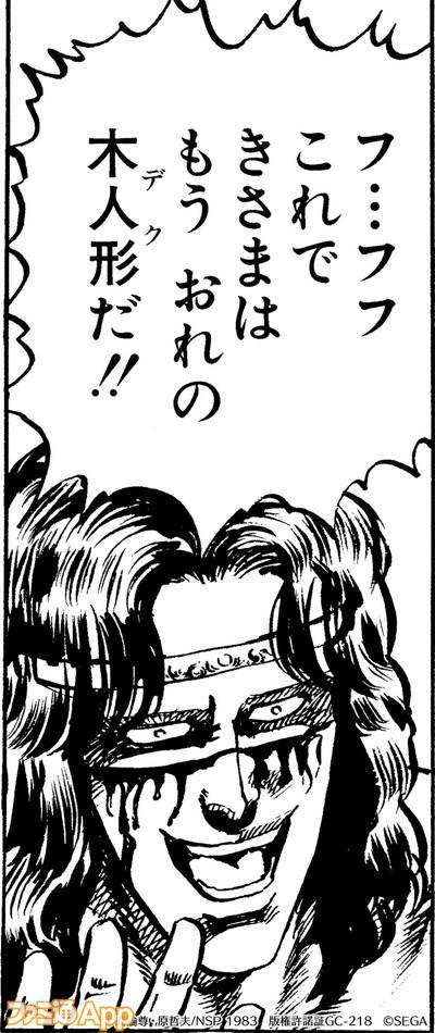アミバ_きさまはおれの木人形だ!!