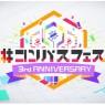 【#コンパス】3周年フェスが12/8に実施決定!新ステージやデザインコンテストの情報も