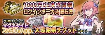 1000万DL大感謝祭グインボーナス_お知らせ_result