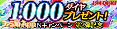 03_1,000ダイヤなどの豪華アイテムプレゼント_result