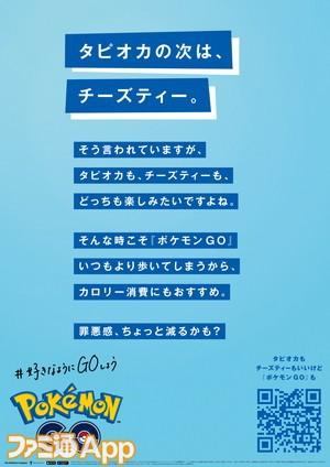 ポスタービジュアル(チーズティー)_s