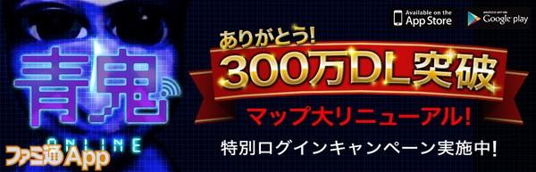 青鬼オンライン300万DL記念