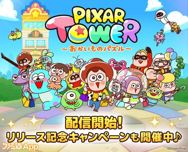 LINE:ピクサー タワー_配信開始