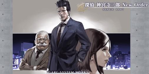【新作】不朽の名作がスマホで再始動!! 色褪せないハードボイルドな大人のアドベンチャー『探偵 神宮寺三郎 New Order』