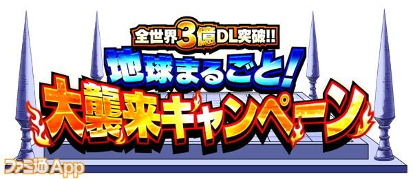 全世界3億DL突破!!地球まるごと!大襲来キャンペーンロゴ