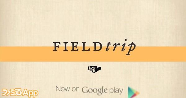fieldtripend01