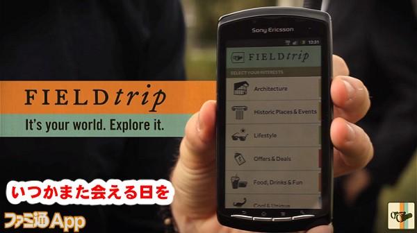 fieldtripend08