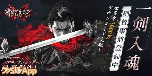 """【事前登録】""""武侠小説""""の世界をゲームで体験! NetEaseのハードコアアクション『流星アサシン・武侠デスティニー』"""