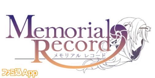 【事前登録】人々の夢や記憶が集まる美しい世界で冒険に出かけよう!『メモリアルレコード(Memorial Record)』