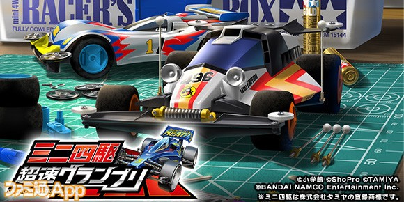 ミニ四駆超速グランプリ