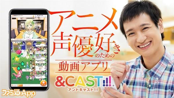 &CAST_webTOP_0919