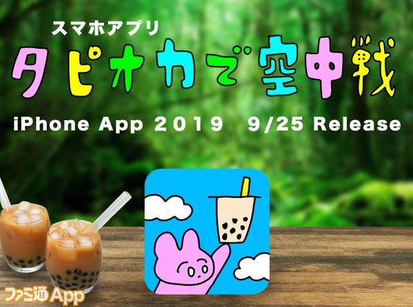 20190920_タピオカリリース (1)