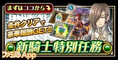 新騎士特別任務_result