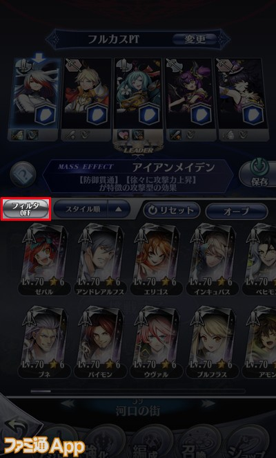 メギド_20190911_6章攻略 (17)