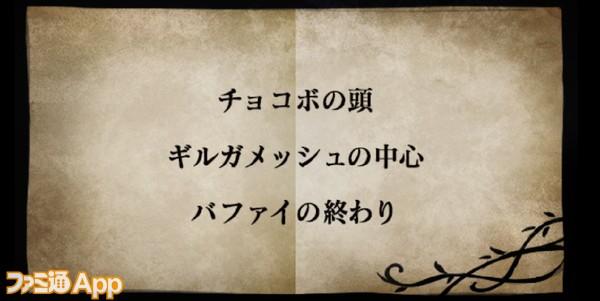 ジャンピニヨン謎1