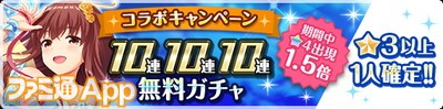 05無料ガチャ_result