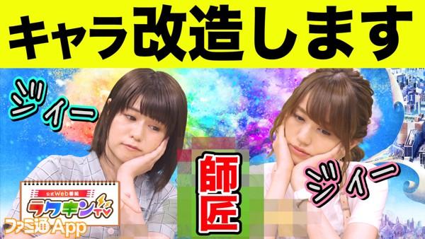 01ラクキンTV#3サムネイル