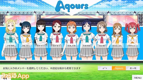 【変更無】02_チュートリアル_メンバー選択_Aqours