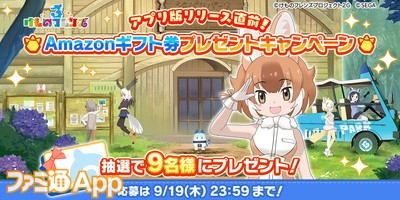 ④AmazonギフトCP_0913