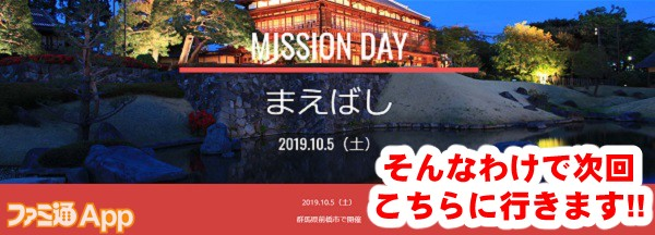 ingressmissionaizu13書き込み