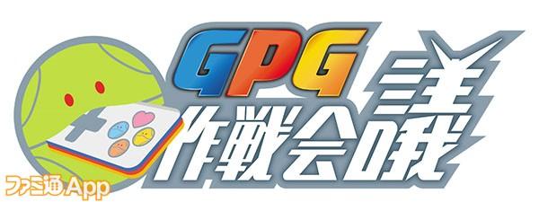 GPG作戦会議ロゴ
