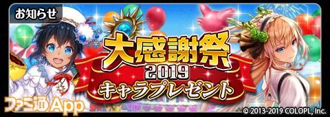03_大感謝祭2019 キャラプレゼント