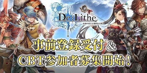 【事前登録】enish新作RPG『De:Lithe(ディライズ)』事前登録開始!クローズドβテスト参加者募集は9/20よりスタート