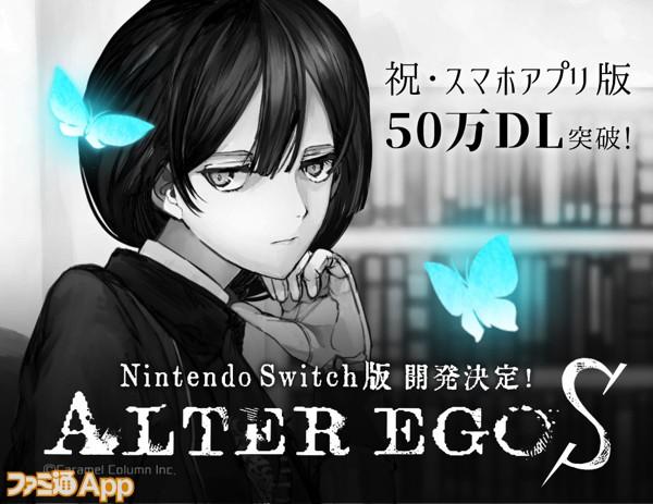 EGO_Switch版開発決定