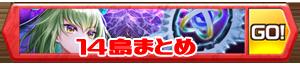 banner_14matome