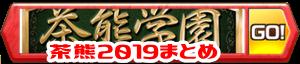 banner_chaguma2019_01