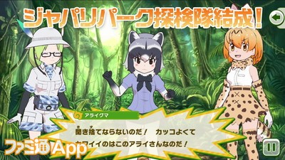 3.けものフレンズ3ゲーム紹介PV_2