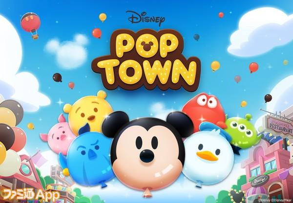 disney pop town poster