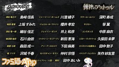 06_豪華声優陣_FIX_result