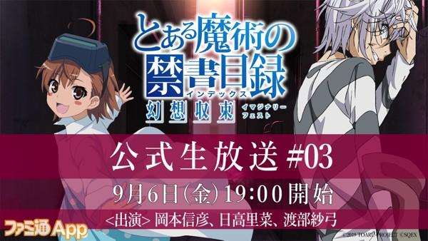 0903_とある魔術の禁書目録_幻想�収束_公式生放送番組バナー