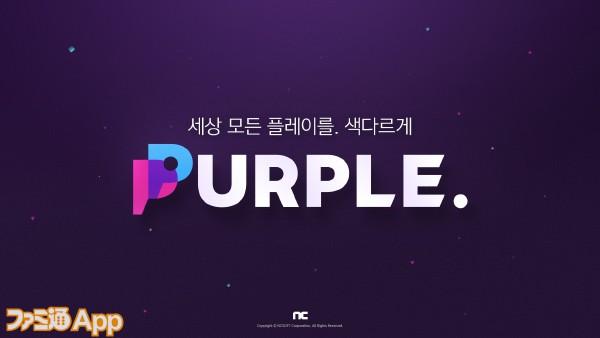 [엔씨] 퍼플(PURPLE)_01