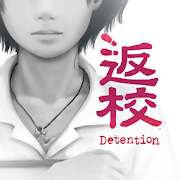 返校 -Detention-
