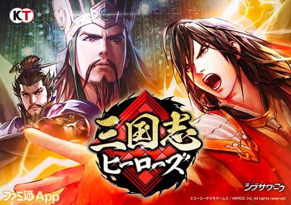 sangokushi_heroes-600
