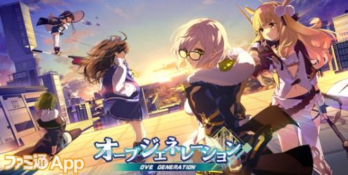 """【事前登録】""""オーブ""""を率いて人類を守れ!新作RPG『OVE GENERATION(オーブジェネレーション)~攻防する異能力少女~』"""