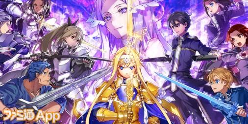 【事前登録】『SAO』スマホゲーム最新作『ソードアート・オンライン アリシゼーション・ブレイディング』第1弾PV公開