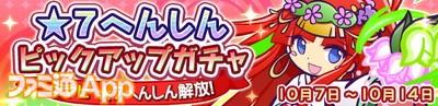 バナー_★7へんしんピックアップ_result